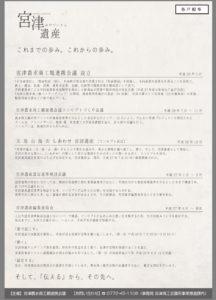 7月20日に各戸配布された募集チラシ