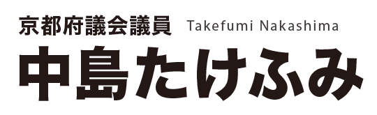 中島たけふみ 京都府議会議員